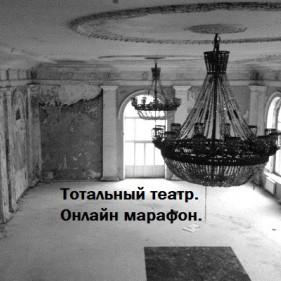9-10 ноября - «Тотальный театр»